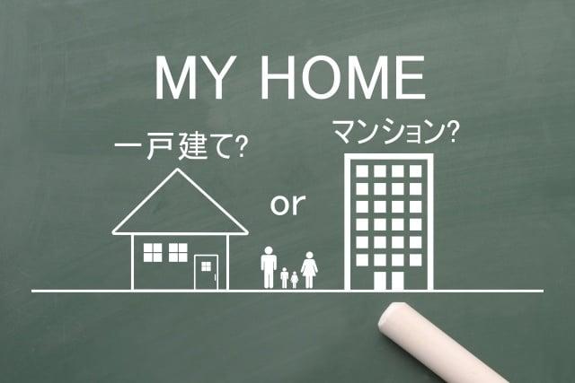 米沢市で不動産購入をお考えの方は必見!戸建てorマンション どっちがいいの?住宅購入で迷った際の判断基準